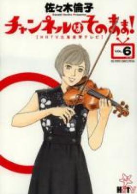 チャンネルはそのまま! 第01-06巻 [Channel wa Sonomama! vol 01-06]