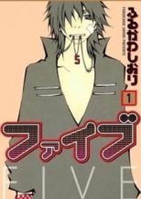 ファイブ  第01-03巻 [Five  vol 01-03]