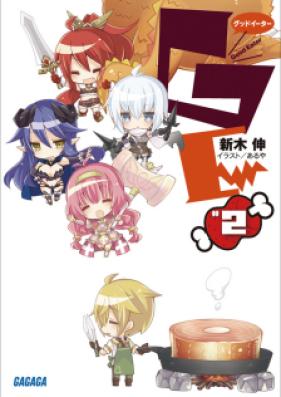 [Novel] GEφグッドイーター 第01-02巻 [GE Fuai Good Ita vol 01-02]