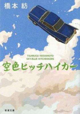 [Novel] 空色ヒッチハイカー [Sorairo Hicchi Haika]