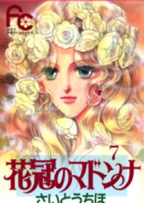 花冠のマドンナ 第01-07巻 [Kakan no Madonna vol 01-07]