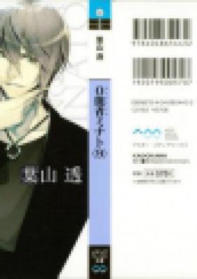 [Novel] 0能者ミナト 第01-11巻 [Reinousha Minato vol 01-11]