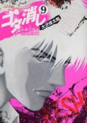 ゴタ消し 示談交渉人 白井虎次郎 第01-09巻 [Gota Keshi vol 01-09]