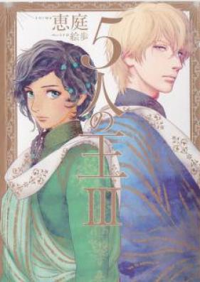 [Novel] 5人の王 第01-03巻 [5 Nin No O vol 01-03]