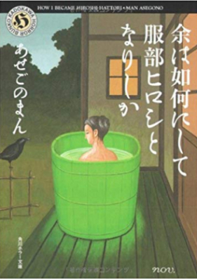 [Novel] 余は如何にして服部ヒロシとなりしか [Yo ha Ika ni Shite Hattori Hiroshi to Narishika]