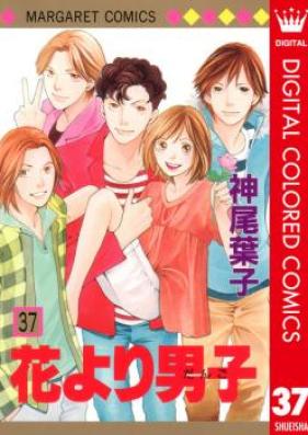 花より男子 第01-37巻 [Hana yori Dango vol 01-37]