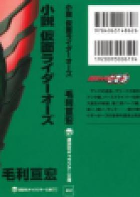 [Novel] 小説仮面ライダーオーズ [Novel Kamen Rider ooo]