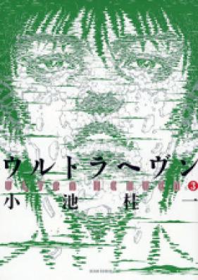 ウルトラヘヴン 第01-03巻 [Ultra Heaven vol 01-03]