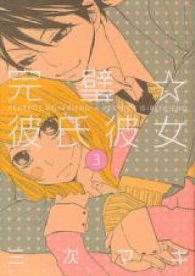 完璧☆彼氏彼女 第01-03巻 [Kanpeki Kareshi Kanojo vol 01-03]
