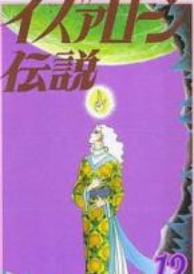 イズァローン伝説 第01-12巻 [Izuaron Densetsu vol 01-12]