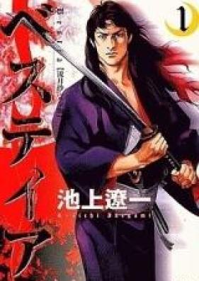 ベスティア ~流月抄完全版~ 第01-04巻 [Bestia – Ryuugetsushou Kanzenban vol 01-04]