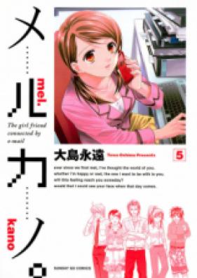 メルカノ。 第01-05巻 [Merukano. vol 01-05]