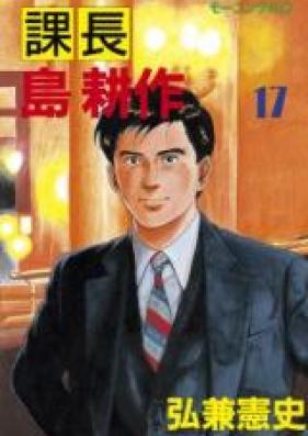 課長島耕作 第01-17巻 [Kachou Shima Kousaku vol 01-17]