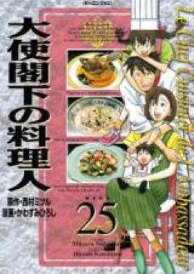 大使閣下の料理人 第01-25巻 [Taishi Kakka no Ryourinin vol 01-25]
