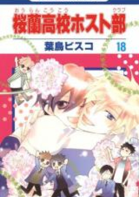 桜蘭高校ホスト部 第01-18巻 [Ouran Koukou Host Club vol 01-18]