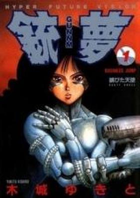 銃夢 第01-09巻 [GUNNM vol 01-09]
