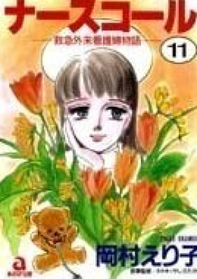 ナースコール -救急外来看護婦物語- 第01巻 [Nurse Call – Kyuukyuu Gairai Kangofu Monogatari vol 01]