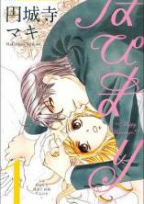 はぴまり 第01-10巻 [Happy Marriage!? vol 01-10]