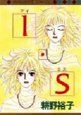 """I""""s -アイズ- 第01-15巻 [I""""S vol 01-15]"""