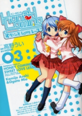 Honey Coming ~すうぃーとLOVEレッスン~ 第01-03巻 [Honey Coming – Sweet Love Lesson vol 01-03]