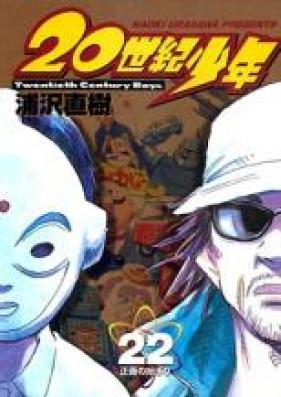 20世紀少年 第01-22巻 [20 Seiki Shounen vol 01-22]