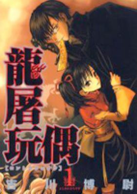 龍屠玩偶 第01-02巻 [Ryuuto Ganguu vol 01-02]