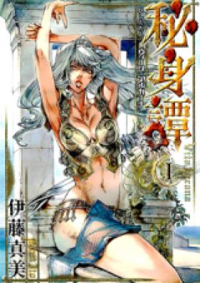 秘身譚 第01巻 [Hishintan – Vita Arcana vol 01]