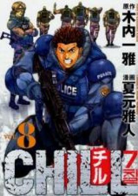 チル 第01-08巻 [Chill vol 01-08]