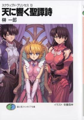 [Novel] クラップド・プリンセス 第01-13巻 [Scrapped Princess vol 01-13]