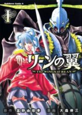リーンの翼 第01-03巻 [Rean no Tsubasa vol 01-03]