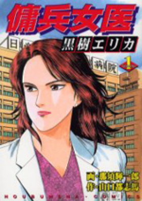 傭兵女医黒樹エリカ 第01-02巻 [Youhei Joi vol 01-02]