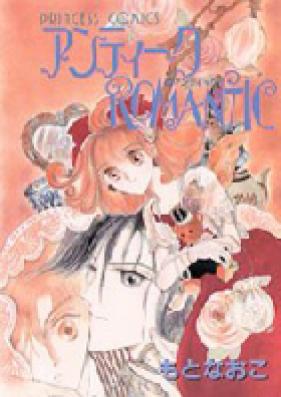 アンチック ロマンチック 第01-03巻 [Antique Romantic vol 01-03]
