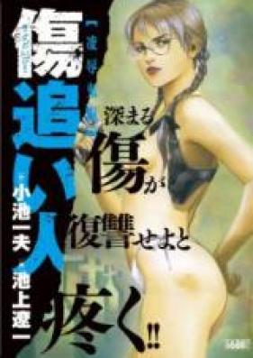 傷追い人 第01-08巻 [Kizuoi Bito vol 01-08]