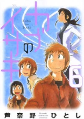 カブのイサキ 第01-06巻 [Kabu no Isaki Vol 01-06]