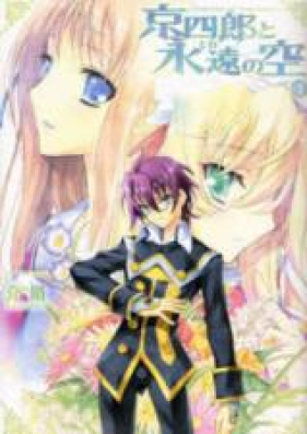 京四郎と永遠の空 第01-03巻 [Kyoushirou to Towa no Sora vol 01-03]