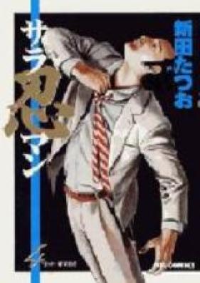 サラ忍マン 第01-04巻 [Saranin Man vol 01-04]