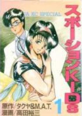 スポーションKIDS 第01-02巻 [Sposhon Kids vol 01-02]
