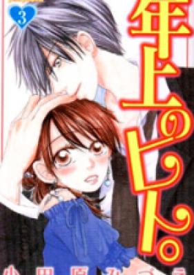 年上のヒト。 第01-03巻 [Toshiue no Hito vol 01-03]