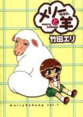 めりーちゃんと羊 第01-06巻 [Merry-chan to Hitsuji vol 01-06]