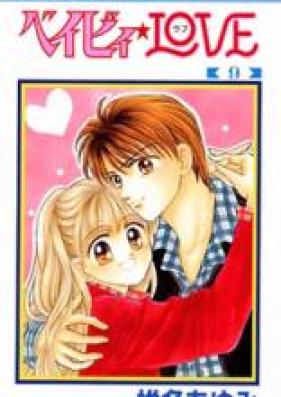 ベイビィ・LOVE 第01-09巻 [Baby Love vol 01-09]