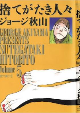 捨てがたき人々 第01-05巻 [Sutegataki Hitobito vol 01-05]