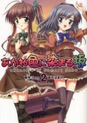 あかね色に染まる坂 第01-02巻 [Akaneiro ni Somaru Saka vol 01-02]