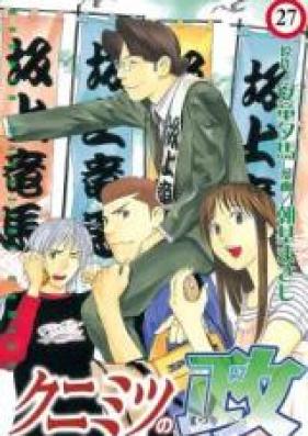 クニミツの政 第01-27巻 [Kunimitsu no Matsuri vol 01-27]