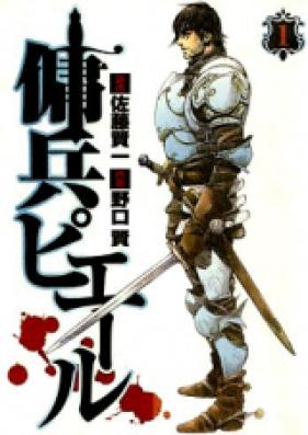 傭兵ピエール 第01-04巻 [Youhei Pierre vol 01-04]
