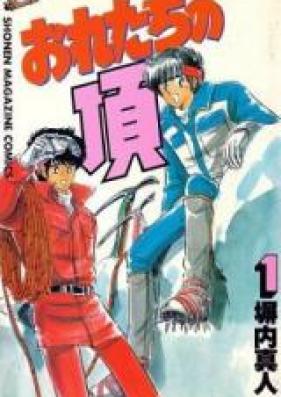 おれたちの頂 第01-02巻 [Oretachi no Itadaki vol 01-02]