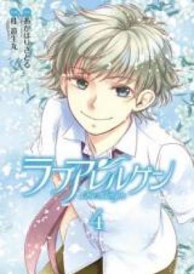 ラブアレルゲン 第01-04巻 [Love Allergen vol 01-04]