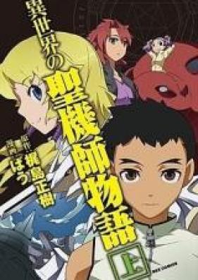 異世界の聖機師物語 第01-02巻 [Isekai no Seikishi Monogatari vol 01-02]