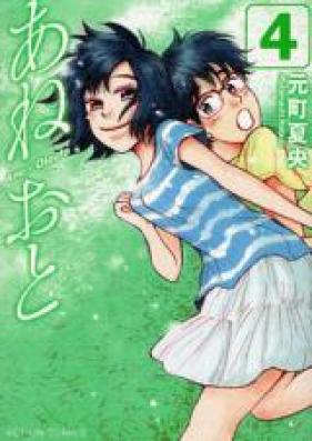 あねおと 第01-04巻 [Ane x Otouto vol 01-04]