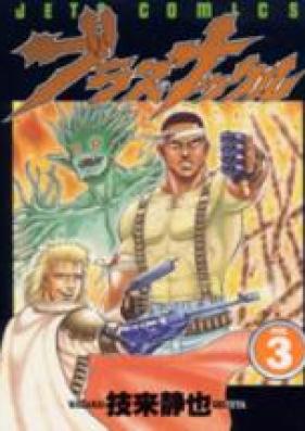 ブラス・ナックル 第01-03巻 [Blaster Knuckle vol 01-03]