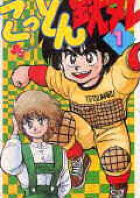 こっとん鉄丸 第01-03巻 [Cotton Tetsumaru vol 01-03]